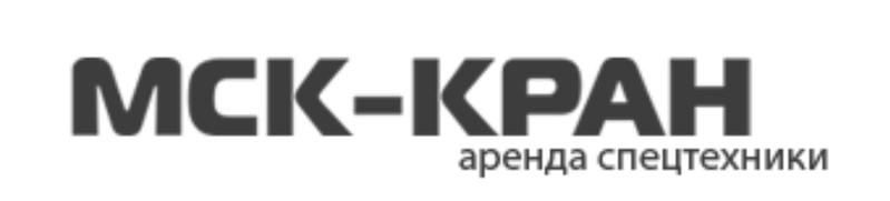 МСК-КРАН